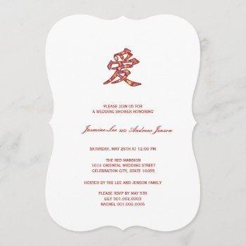 chinese love spring flowers wedding shower invite