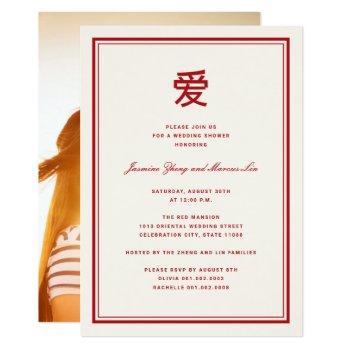simple oriental 'ai' love chinese wedding shower invitation